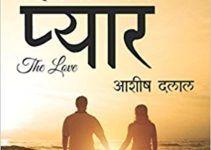 Uske Hisse Ka Pyar review